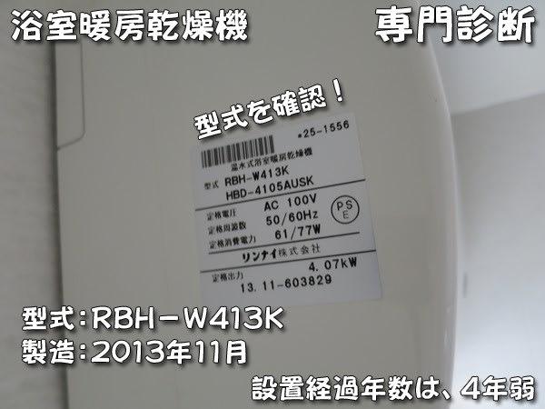 リンナイ製浴室暖房乾燥機RBH-W413Kラベル