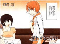Manga_time_or_2011_09_p195
