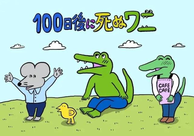 日 目 の ワニ 100
