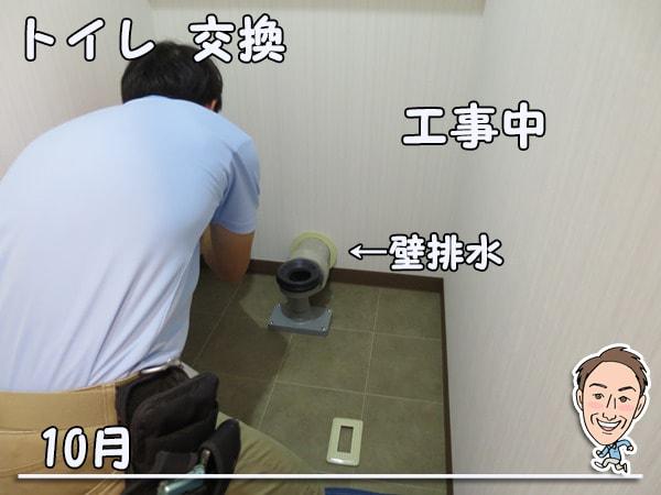 博多の建築士三兄弟_トイレ工事中
