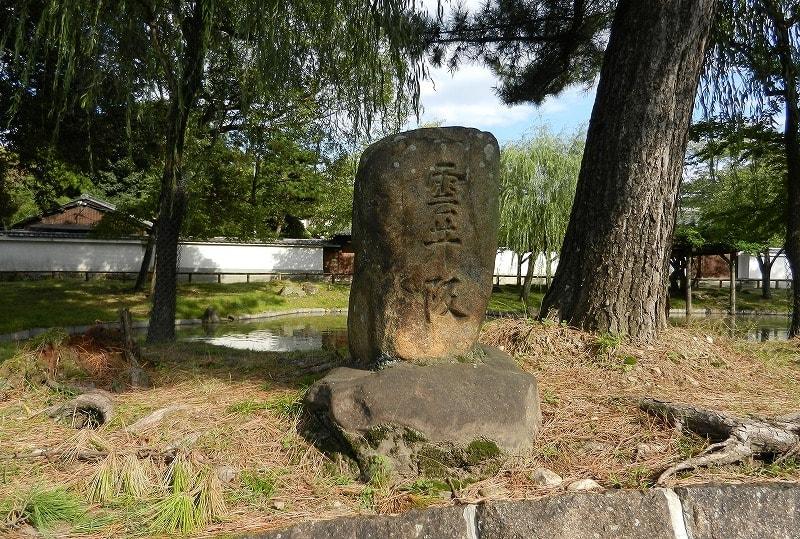 雲井坂の石碑