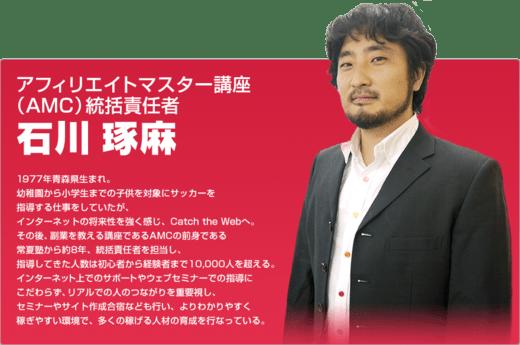 Profile_ishikawa