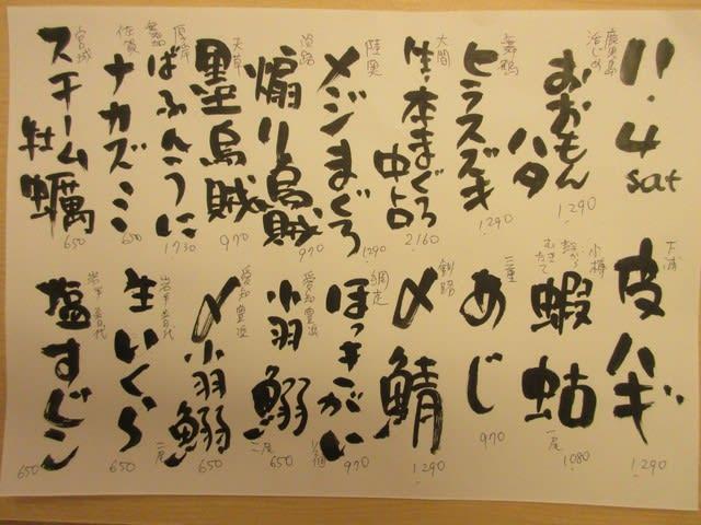 11月4日(土) - 四谷三丁目すし処...