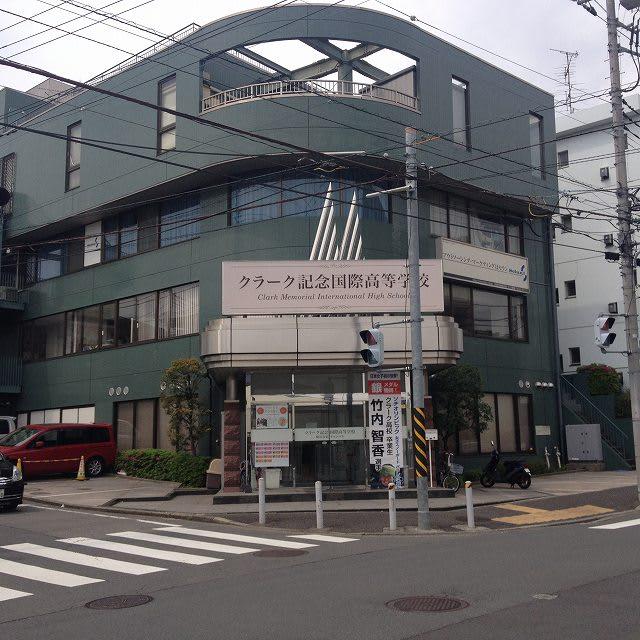 国際 高等 学校 クラーク 横浜 記念