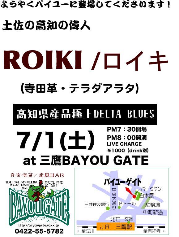 Roiki1