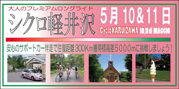 Cyclokaruizawa