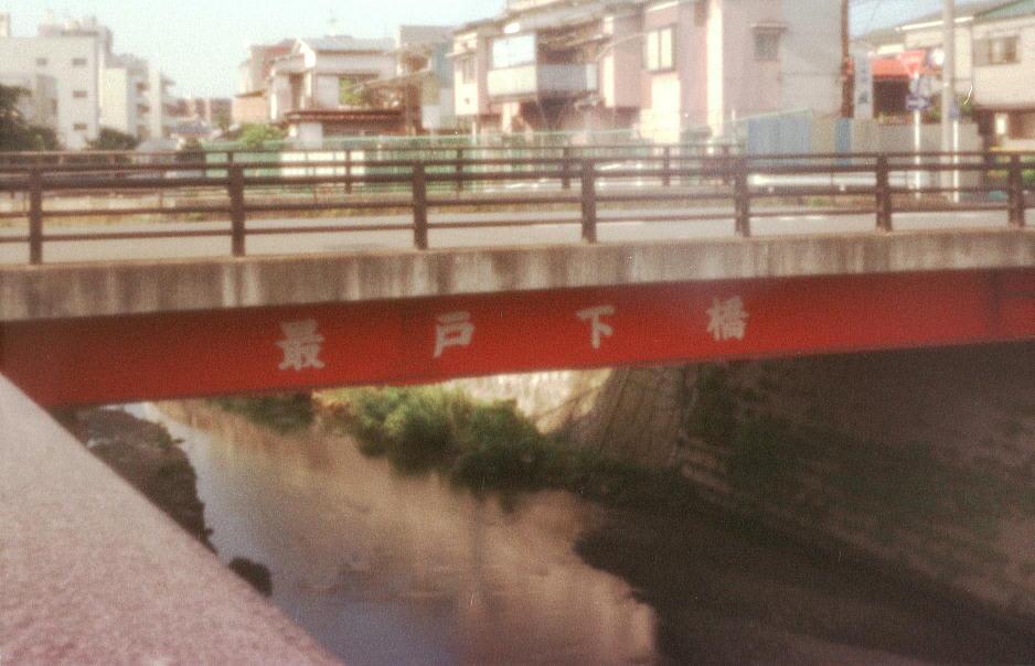 最戸下橋2