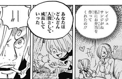 ワンピース』 第852話 ジェルマ...
