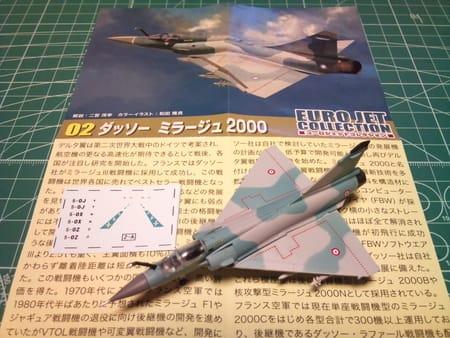 F-Toys 1/144『ミラージュ2000』...