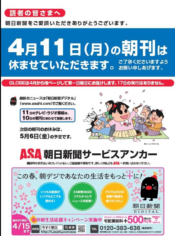 ≪お知らせ≫2016年4月11日朝刊お休みです - 教育と、朝日新聞と ...