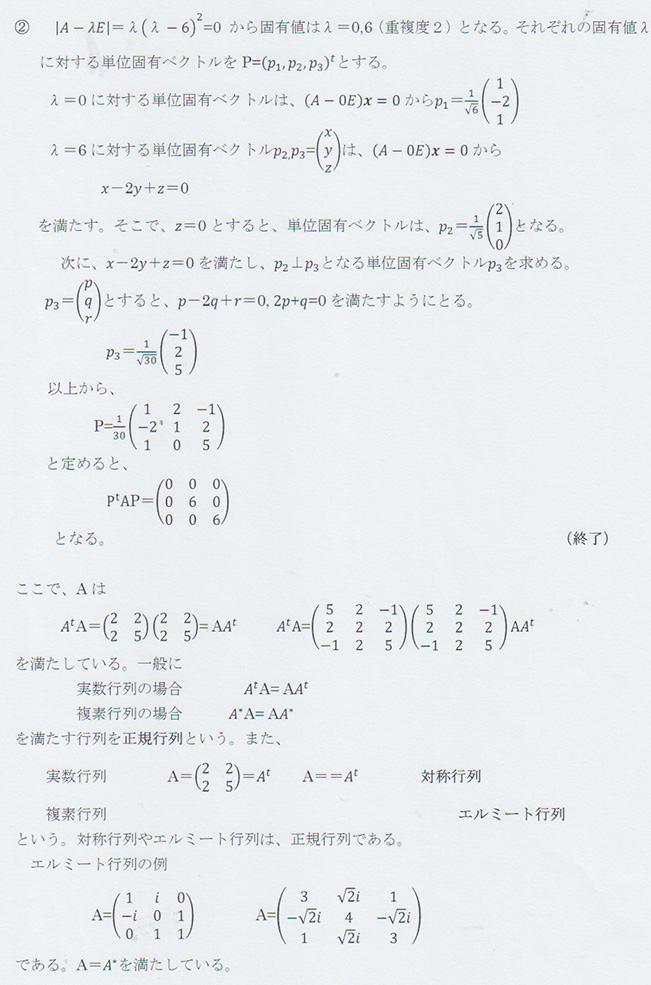 行列の対角化 ~対称行列を直交...