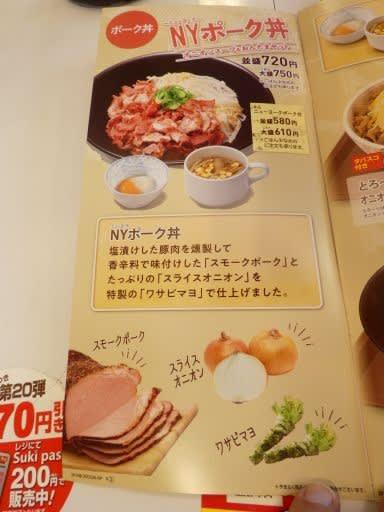 Ny ポーク 丼