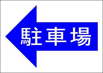 矢印の中に駐車場 by はりの助