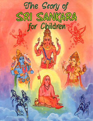 インドの絵本『シャンカラ物語』...