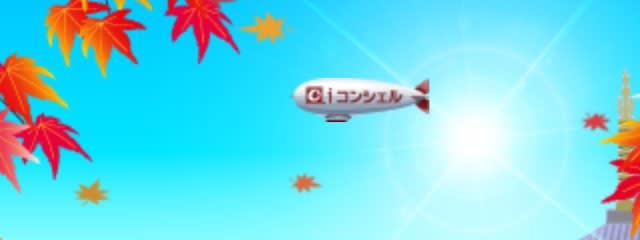 iコンシェル広告仕様の飛行船
