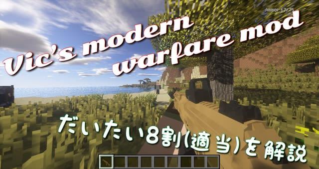 1 マイクラ mod