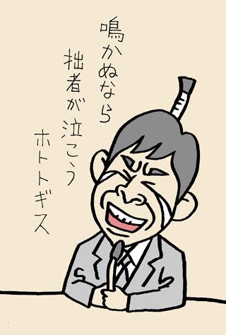 織田信成の似顔絵