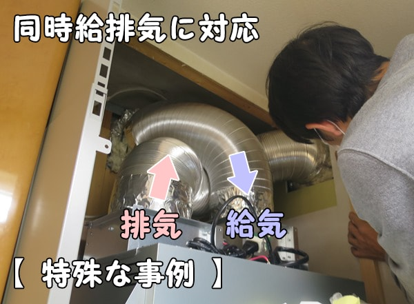 レンジフードクララは、同時給排気に対応しています。