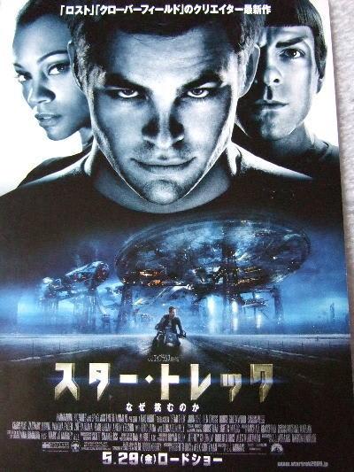 スター・トレック(2009) - 映画...