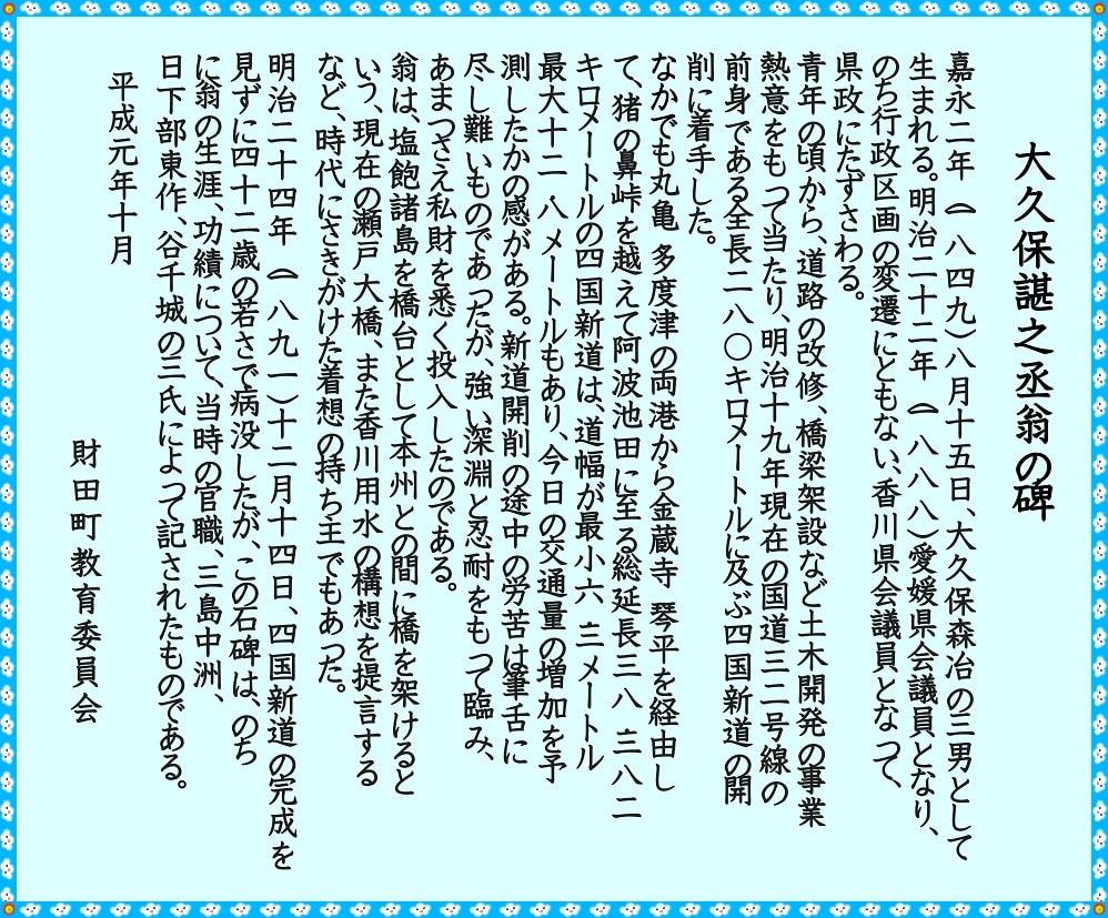 香川県(讃岐)の偉人 「明治期の政治家」大久保 諶之丞について調べ ...