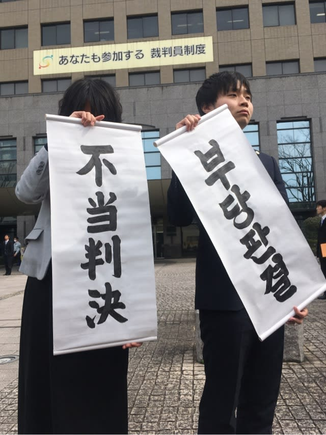 九州で不当判決 - 日刊イオ