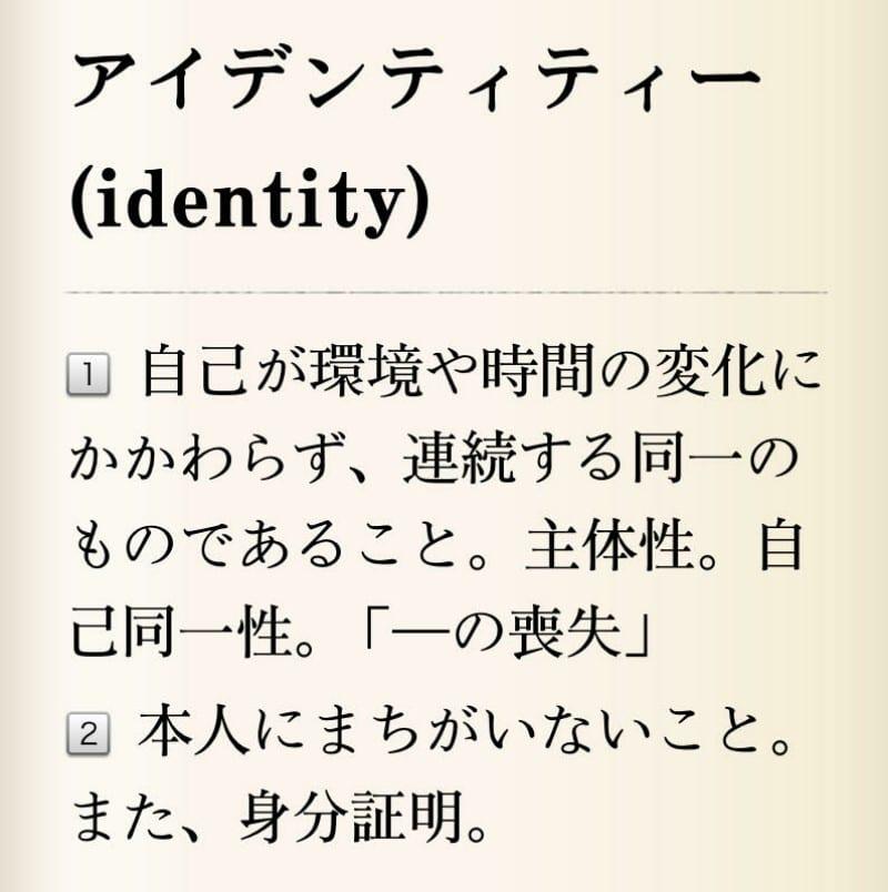 喪失 アイデンティティ の