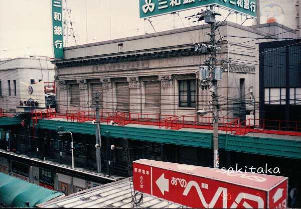 三和銀行阿倍野支店 - 日常散策