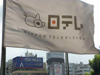 東京都港区 日本テレビ放送網そ...