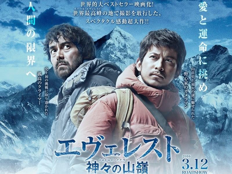 映画『エヴェレスト 神々の山嶺』 ……軽く読み流してもらいたい極私的 ...