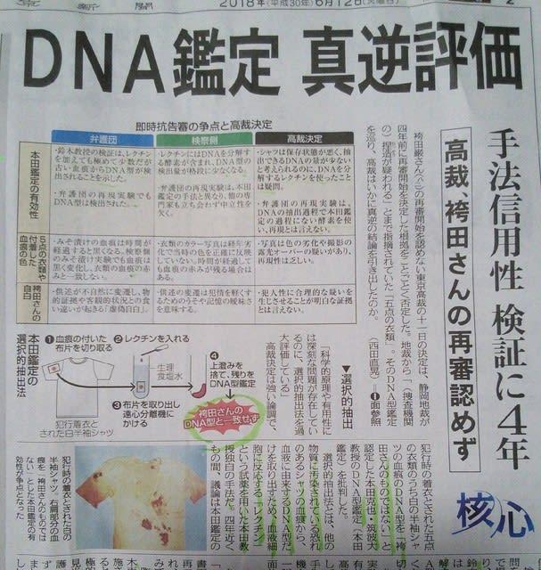 DNA型鑑定に、限界はあるのか - 小寄道