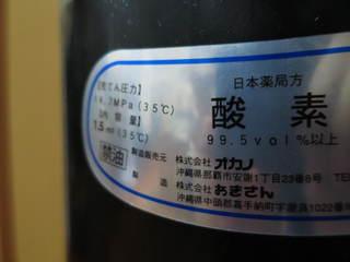 容量 酸素 ボンベ ダイビングで使う「ボンベ」、中に入っているのは酸素じゃない! ラピスマリンスポーツ