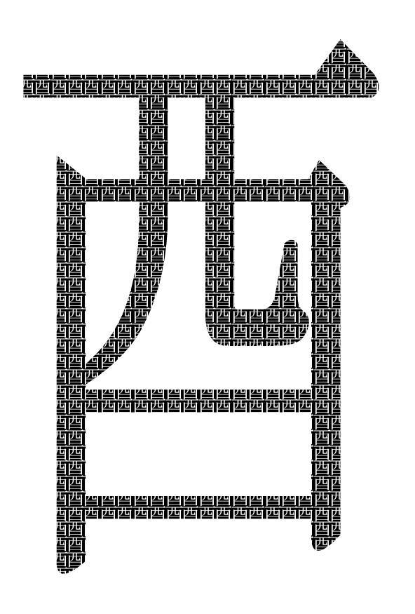 酉の字で酉を描く年賀状