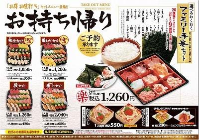 スシロー名張店の夏 うまい寿司を腹一杯! - 名張トクトク情報