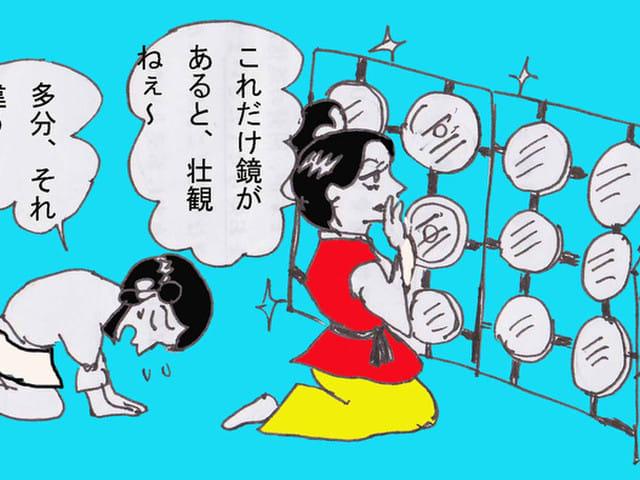 イラスト講義日本史