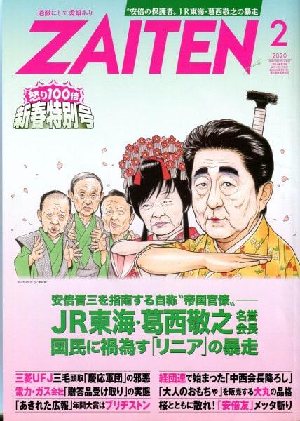 月刊ZAITEN 2020年2月号