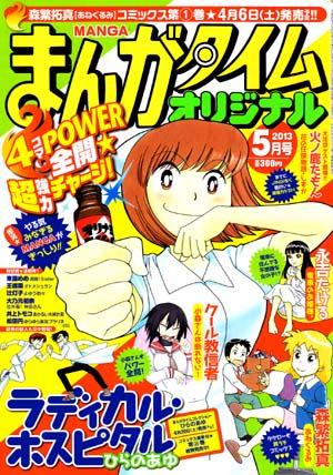 Manga_time_or_2013_05