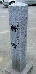 新町の石柱
