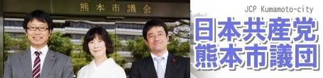 日本共産党熊本市議団