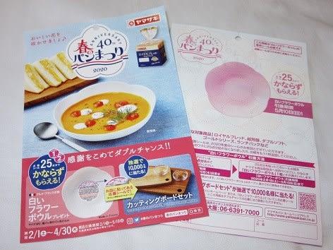 ヤマザキ パン 祭り 2020