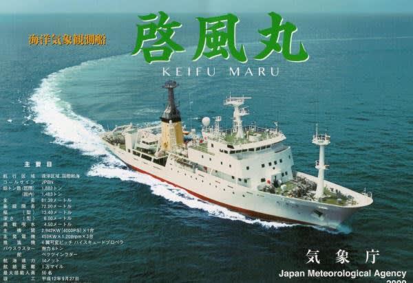 海洋 気象 観測 船 の 名前 は