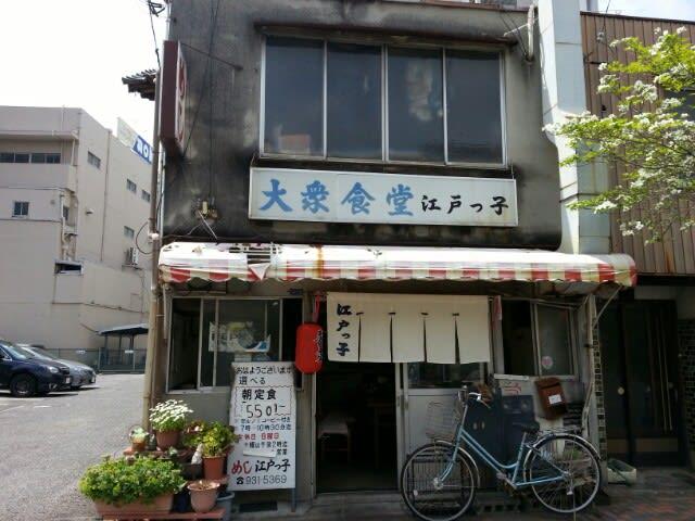 大衆食堂 江戸っ子 (代官町) ~ ...