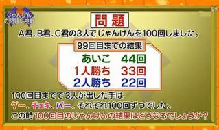 たけしの コマ大 数学科 - 人生...