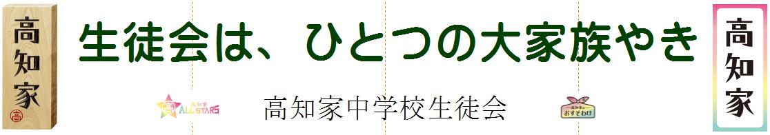 生徒会から新入生への歓迎横断幕 by はりの助