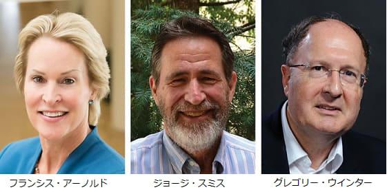 2018年ノーベル化学賞 有用なタンパク質の合成・進化「酵素の指向性 ...