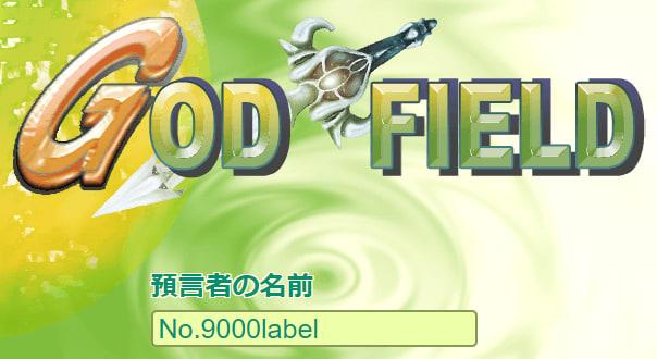 Field god