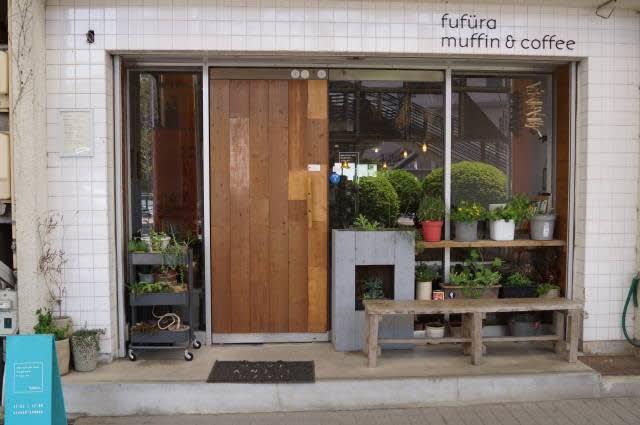 伊勢市宮後「huhura(フフラ)」のマフィン食べて来ました〜(^^)