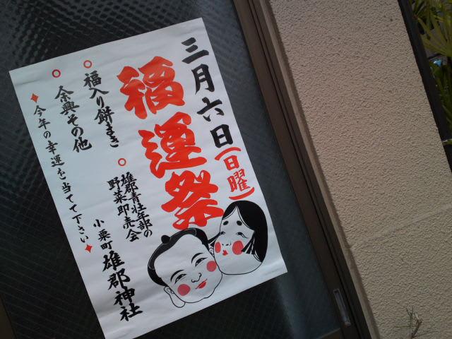 110306_fukuunsai