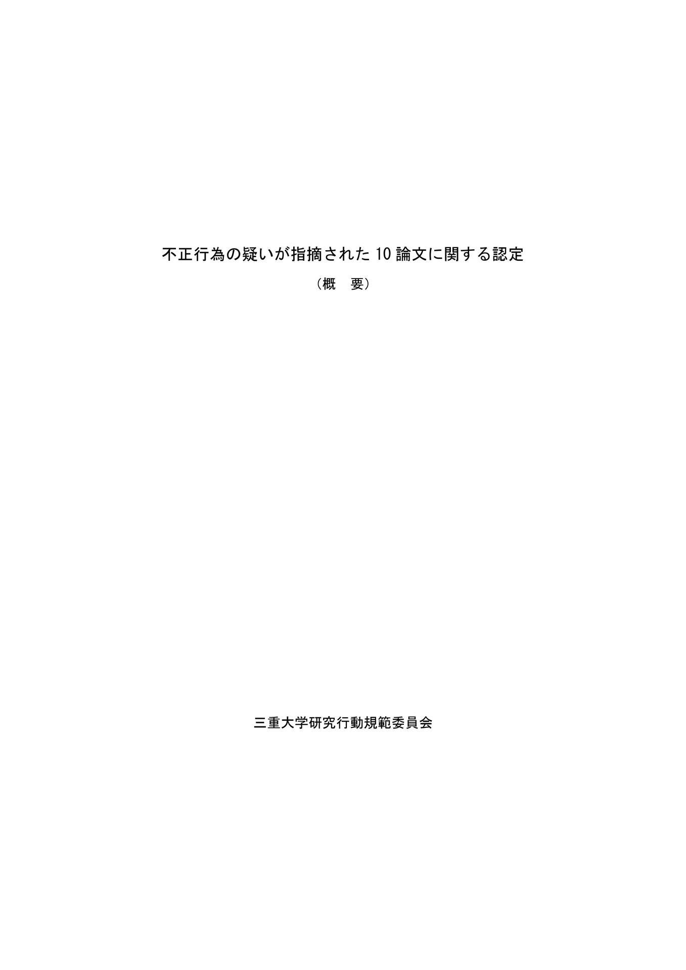 不正行為の疑いが指摘された 10 論文に関する認定(三重大学研究行動 ...