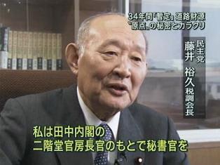 暫定税率導入の張本人は藤井裕久...