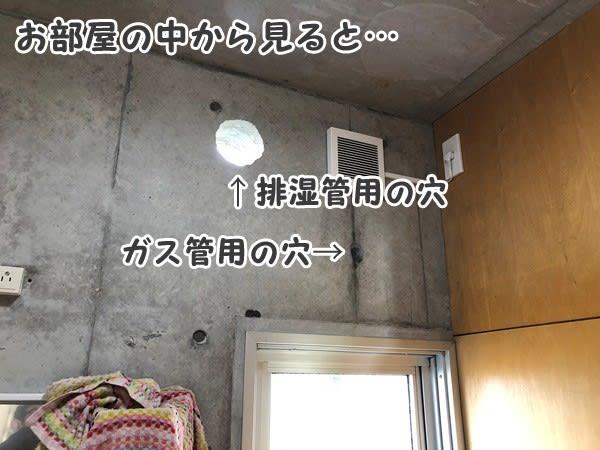 ガス衣類乾燥機_排湿管の穴、屋内より